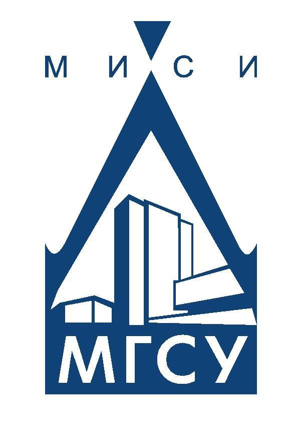 Национальный исследовательский Московский государственный строительный университет